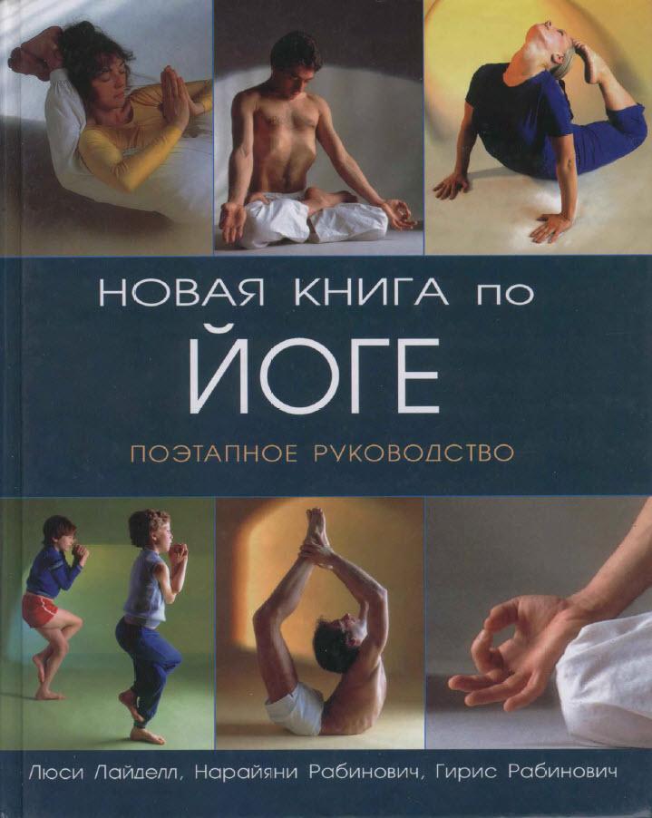 Самоучитель йога скачать книгу